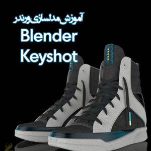 blender-keyshot
