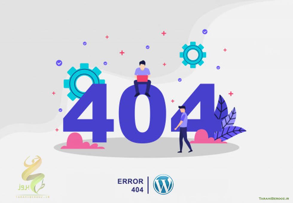 وردپرس 404
