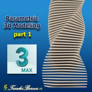 مدلسازی پارامتریک