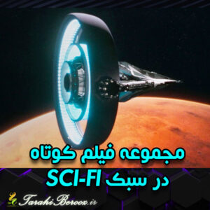فیلم علمی تخیلی